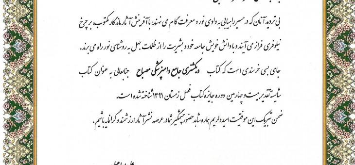 مصاحبه ایبنا با دکتر غلامرضا مصباح در آیین اختتامیه کتاب فصل جمهوری اسلامی ایران