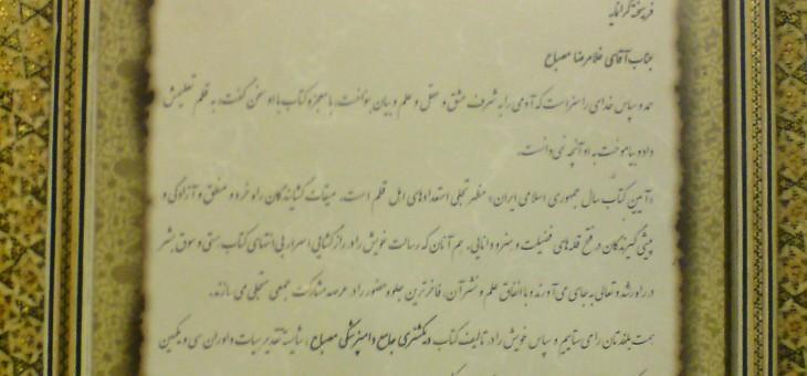 مصاحبه ایبنا با دکتر غلامرضا مصباح در آیین اختتامیه کتاب سال جمهوری اسلامی ایران
