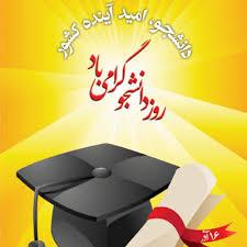 روز دانشجو گرامی باد