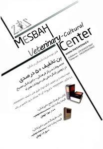 photo-Mehr Vet-A5