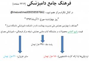 کنگره شیراز
