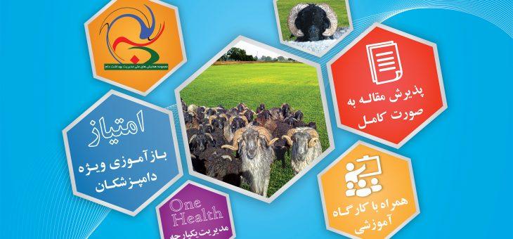 حضور مرکز فرهنگی-دامپزشکی مصباح در چهارمین کنگره ملی مدیریت بهداشت دام در دانشکده دامپزشکی شیراز