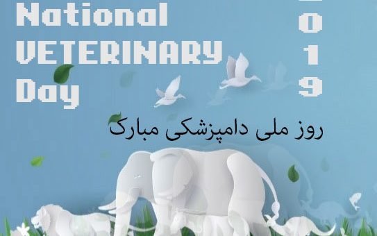 روز ملی دامپزشکی مبارک